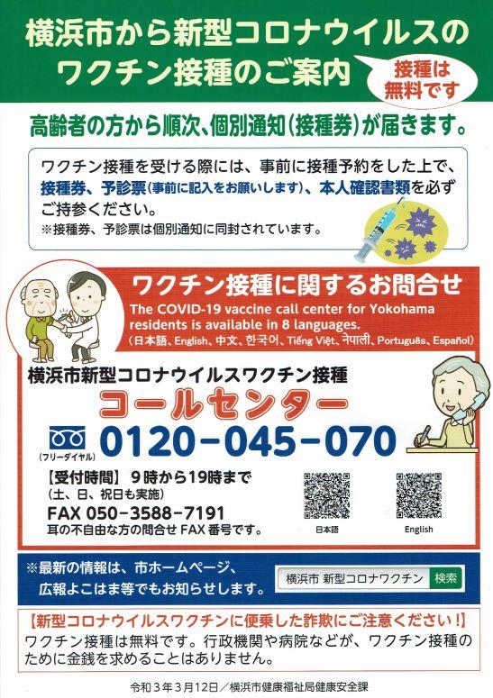 新型コロナウイルスのワクチン接種お知らせ